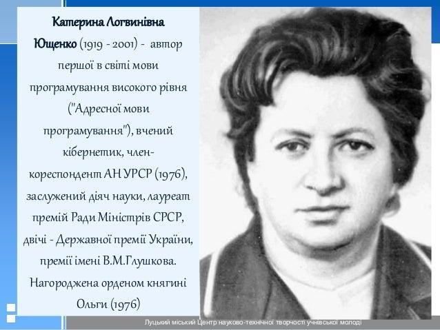 Луцький міський Центр науково-технічної творчості учнівської молоді А чи знаєте ви, кого вважають українською АдоюЛавлейс?...