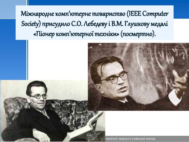 Луцький міський Центр науково-технічної творчості учнівської молоді Міжнародне комп'ютерне товариство (IEEE Computer Socie...