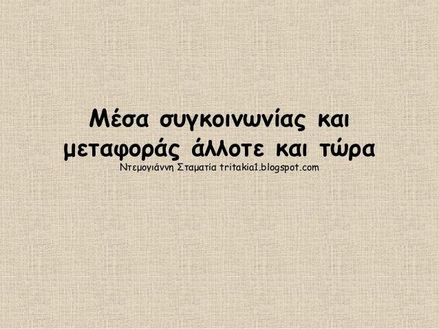 Μέσα συγκοινωνίας και μεταφοράς άλλοτε και τώρα Ντεμογιάννη Σταματία tritakia1.blogspot.com