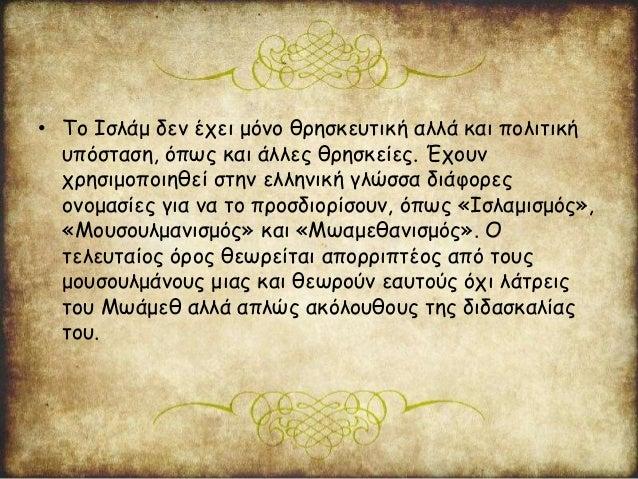 • Το Ισλάμ δεν έχει μόνο θρησκευτική αλλά και πολιτική υπόσταση, όπως και άλλες θρησκείες. Έχουν χρησιμοποιηθεί στην ελλην...