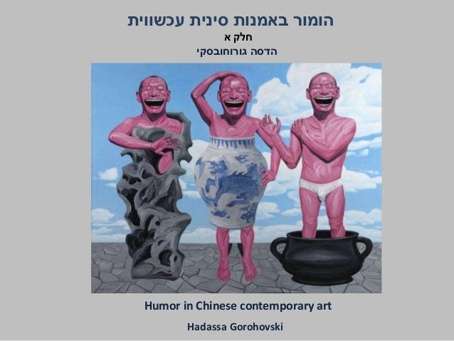 עכשווית סינית באמנות הומור הדסהגורוחובסקי Humor in Chinese contemporary art GorohovskiHadassa א חלק