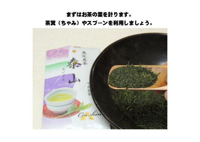 まずはお茶の葉を計ります。 茶箕(ちゃみ)やスプーンを利用しましょう。