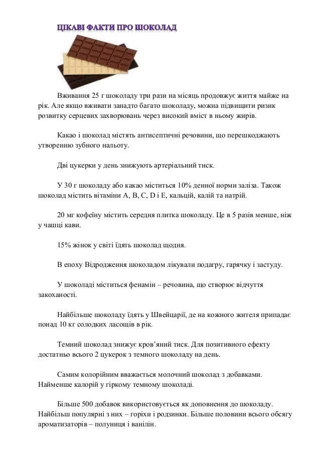цікаві факти про шоколад. Вживання 25 г шоколаду три рази на місяць  продовжує життя майже на рік. 1eaed937495