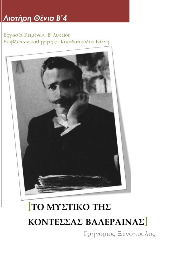 Λιοτήρη Θένια Β'4 Εργασία Κειμένων Β' λυκείου Επιβλέπων καθηγητής: Παπαδοπούλου Ελένη [ΤΟ ΜΥΣΤΙΚΟ ΤΗΣ ΚΟΝΤΕΣΣΑΣ ΒΑΛΕΡΑΙΝΑΣ...