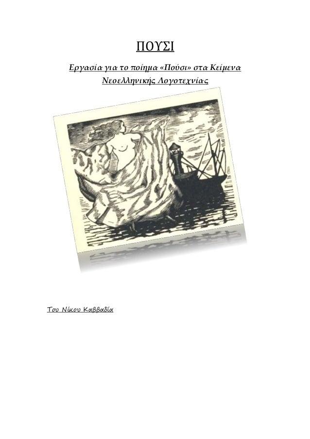 ΠΟΥΣΙ Εργασία για το ποίημα «Πούσι» στα Κείμενα Νεοελληνικής Λογοτεχνίας Του Νίκου Καββαδία