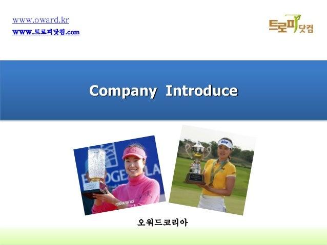 Company Introduce www.oward.kr www.트로피닷컴.com 오워드코리아