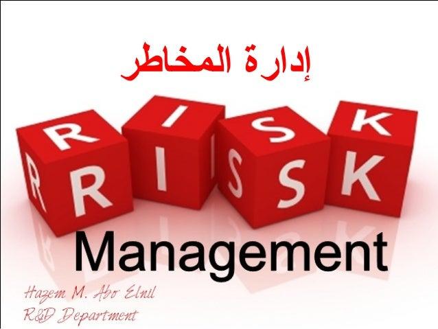 المخاطر إدارة