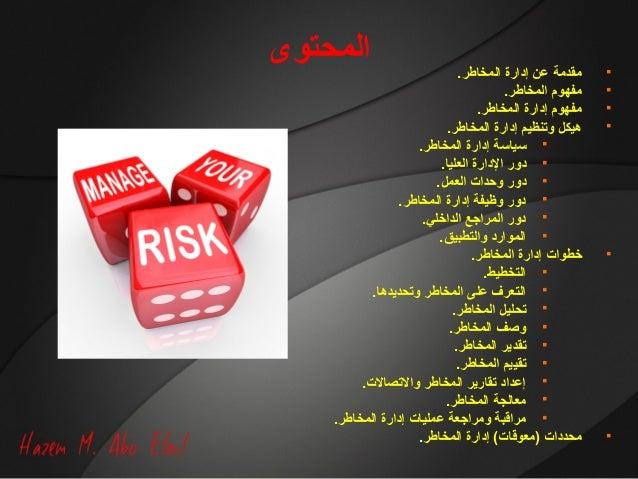 أدارة المخاطر Slide 2