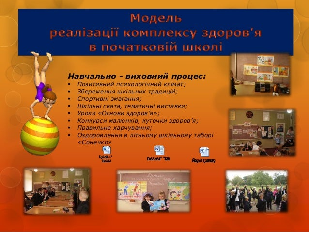 Навчально - виховний процес:  Позитивний психологічний клімат;  Збереження шкільних традицій;  Спортивні змагання;  Шк...