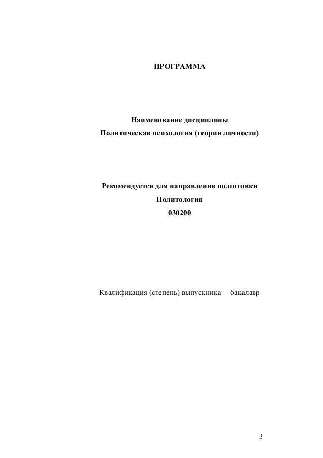 политическая психология теория личности Глоссарий 2 3 ПРОГРАММА Наименование дисциплины Политическая психология теории личности