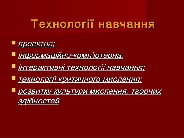 Технології навчанняТехнології навчання  проектна;проектна;  інформаційно-комп'ютерна;інформаційно-комп'ютерна;  інтерак...