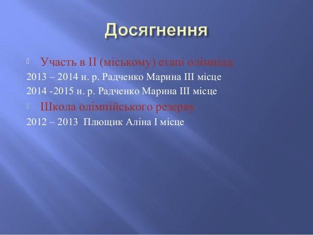 вчитель української мови та літератури  шзш