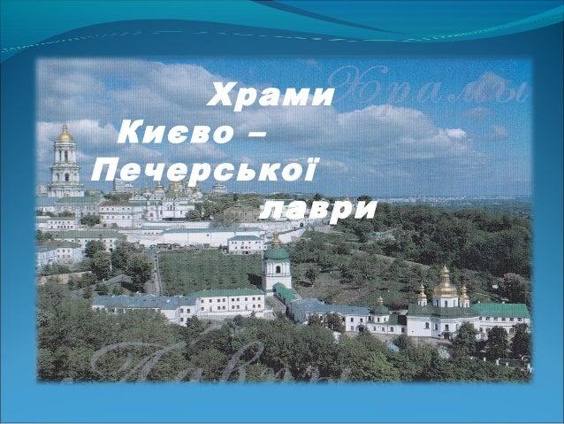 Храми Києво – Печерської лаври