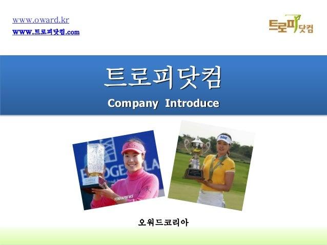 트로피닷컴 Company Introduce www.oward.kr www.트로피닷컴.com 오워드코리아
