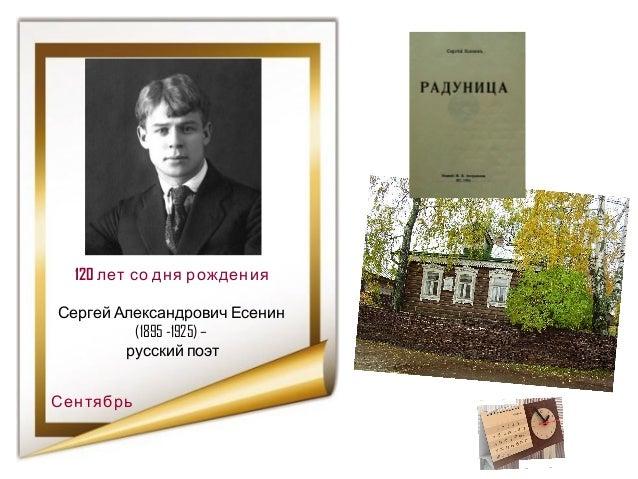 Есенин 125 лет со дня рождения день рождения whatsapp 1000 рублей