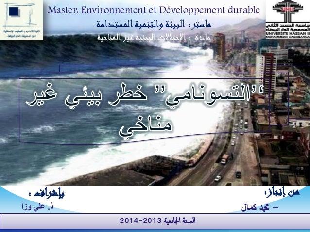 إنجازمن: -كمال دمحم Master: Environnement et Développement durable ماستر:المستدامةوالتنمية البيئة مادة:...