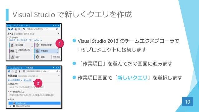 Visual Studio で新しくクエリを作成  Visual Studio 2013 のチームエクスプローラで TFS プロジェクトに接続します  「作業項目」を選んで次の画面に進みます  作業項目画面で「新しいクエリ」を選択します ...