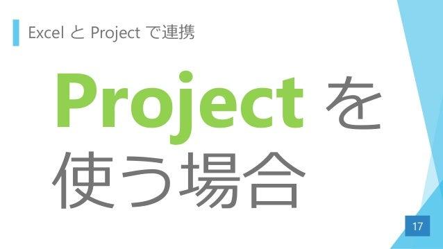 Excel と Project で連携 Project を 使う場合 17
