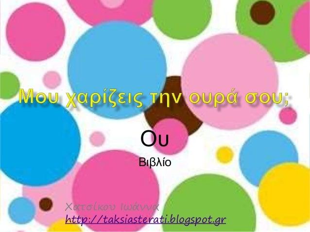 Ου Βιβλίο Χατσίκου Ιωάννα http://taksiasterati.blogspot.gr