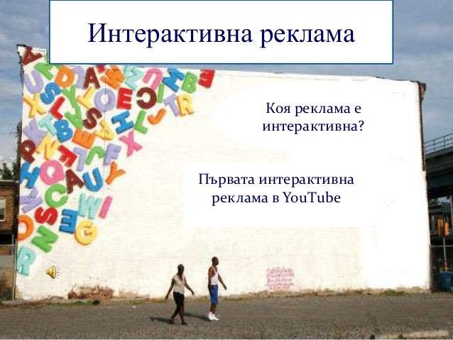 Интерактивна реклама Коя реклама е интерактивна? Първата интерактивна реклама в YouТube