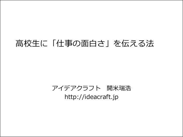 高校生に「仕事の面白さ」を伝える法 アイデアクラフト 開米瑞浩 http://ideacraft.jp