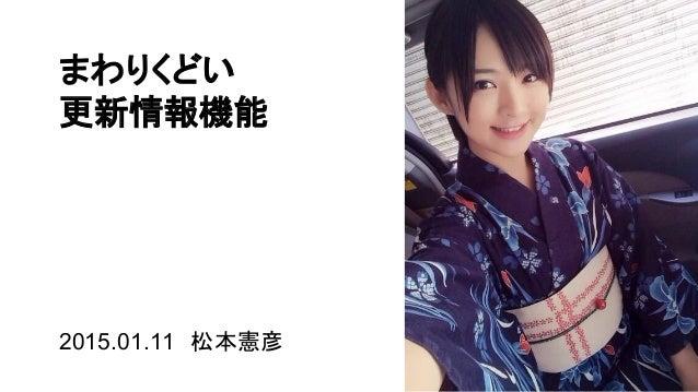 まわりくどい 更新情報機能 2015.01.11 松本憲彦