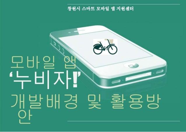 my app. design 창원시 스마트 모바일 앱 지원센터 모바일 앱 '누비자!' 개발배경 및 활용방 안