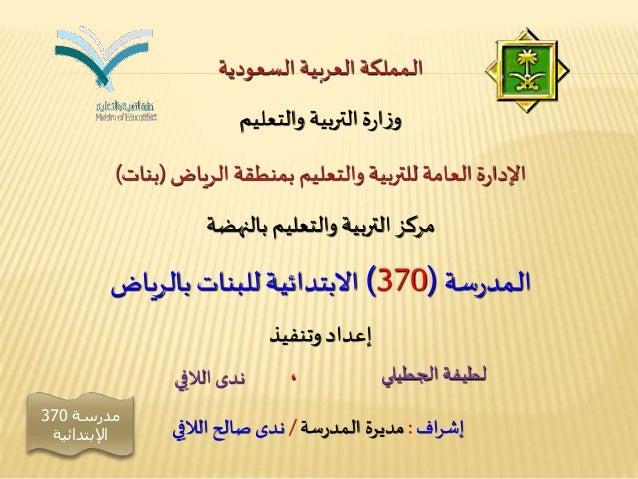 السعودية العربية ـمملكةلا والتعليم التربيةةرازو بمنطقة والتعليم للتربية العامةةراإلدا...