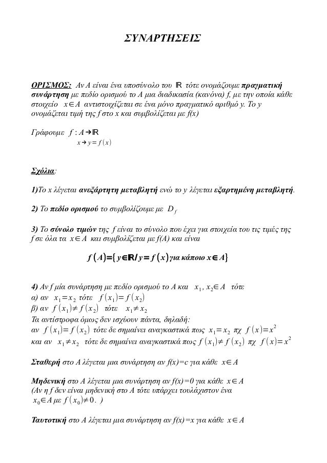 ΣΥΝΑΡΤΗΣΕΙΣ ΟΡΙΣΜΟΣ: Αν Α είναι ένα υποσύνολο του ℝ τότε ονομάζουμε πραγματική συνάρτηση με πεδίο ορισμού το Α μια διαδικα...