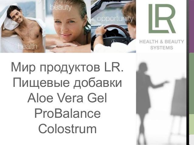 Мир продуктов LR. Пищевые добавки Aloe Vera Gel ProBalance Сolostrum