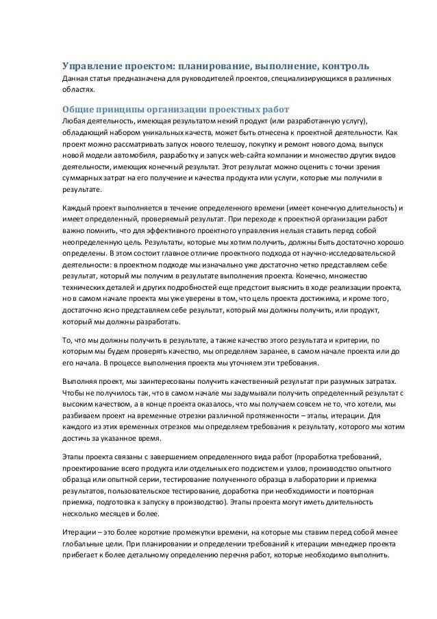 Управление проектом: планирование, выполнение, контроль Данная статья предназначена для руководителей проектов, специализи...