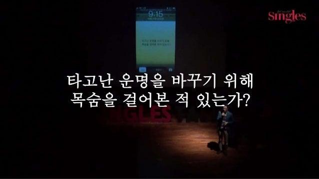 2014 SINGLES SCHOOL : 김한국 '나를 설레게 해라'