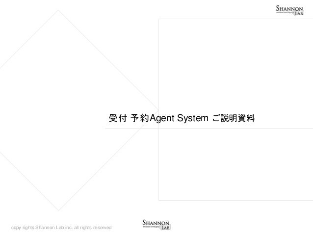 copy rights Shannon Lab inc. all rights reserved 受付 予約Agent System ご説明資料