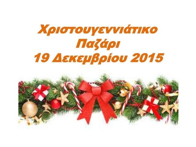 Χριστουγεννιάτικο Παζάρι 19 Δεκεμβρίου 2015