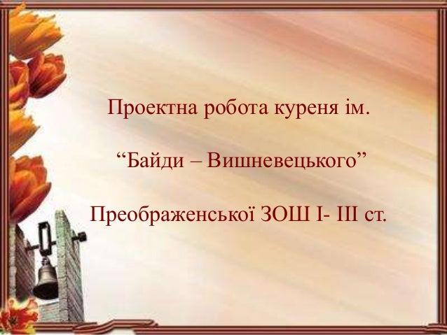 """Проектна робота куреня ім. """"Байди – Вишневецького"""" Преображенської ЗОШ І- ІІІ ст."""