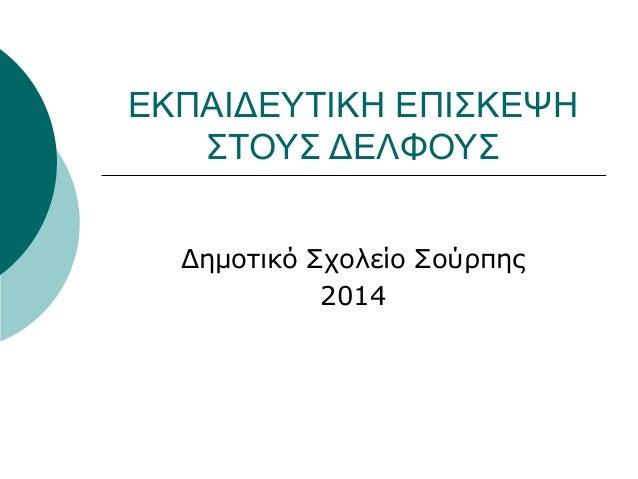 ΕΚΠΑΙΔΕΥΤΙΚΗ ΕΠΙΣΚΕΨΗ ΣΤΟΥΣ ΔΕΛΦΟΥΣ Δημοτικό Σχολείο Σούρπης 2014