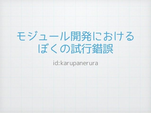 モジュール開発における ぼくの試行錯誤 id:karupanerura