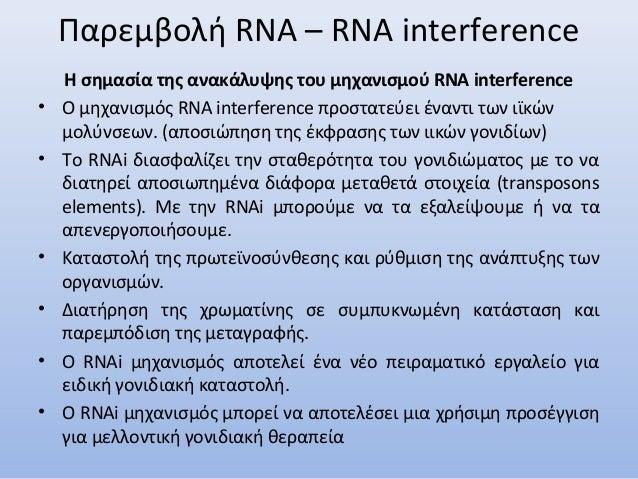 Η σημασία της ανακάλυψης του μηχανισμού RNA interference • Ο μηχανισμός RNA interference προστατεύει έναντι των ιϊκών μολύ...