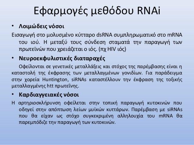 Εφαρμογές μεθόδου RNAi • Λοιμώδεις νόσοι Εισαγωγή στο μολυσμένο κύτταρο dsRNA συμπληρωματικό στο mRNA του ιού. Η μεταξύ το...