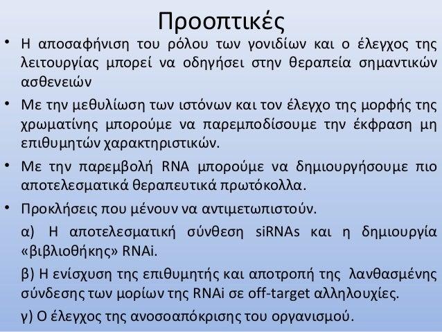 Προοπτικές • Η αποσαφήνιση του ρόλου των γονιδίων και ο έλεγχος της λειτουργίας μπορεί να οδηγήσει στην θεραπεία σημαντικώ...