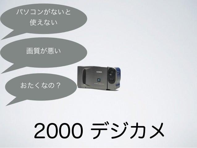 パソコンがないと 使えない 2000 デジカメ 画質が悪い おたくなの?