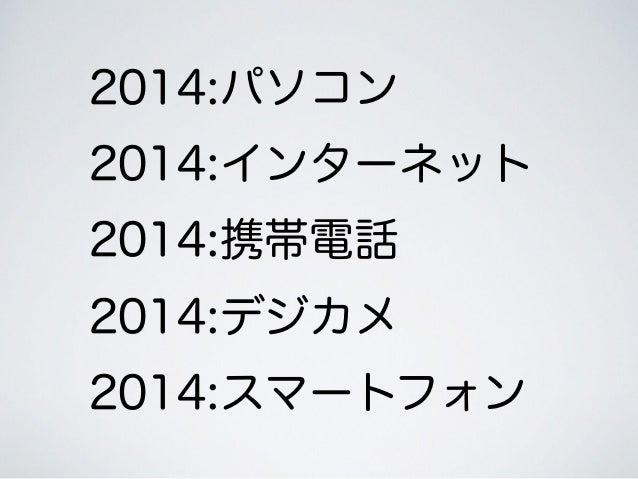 2014:パソコン 2014:インターネット 2014:携帯電話 2014:デジカメ 2014:スマートフォン