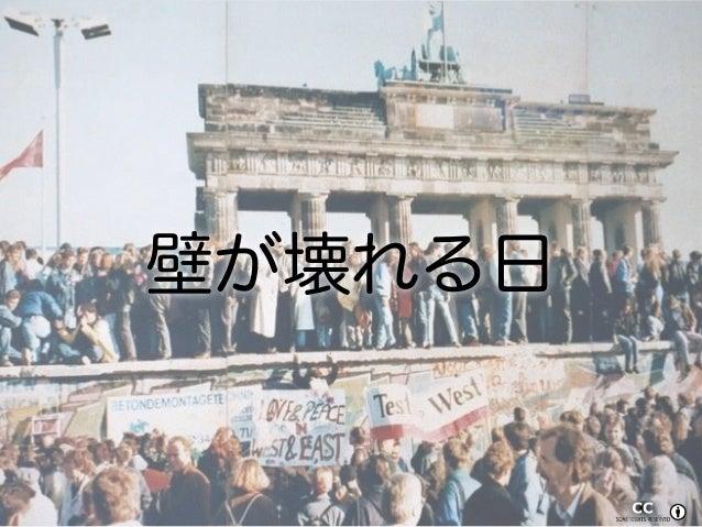 壁が壊れる日