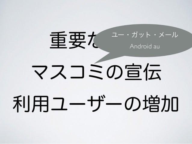 重要な商品 マスコミの宣伝 利用ユーザーの増加 ユー・ガット・メール Android au
