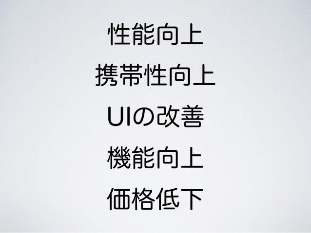 性能向上 携帯性向上 UIの改善 機能向上 価格低下