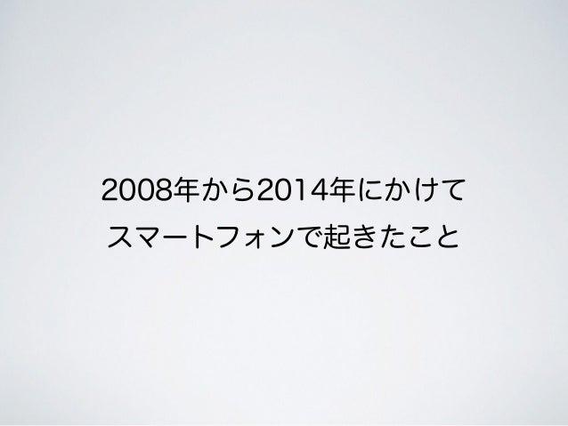 2008年から2014年にかけて スマートフォンで起きたこと