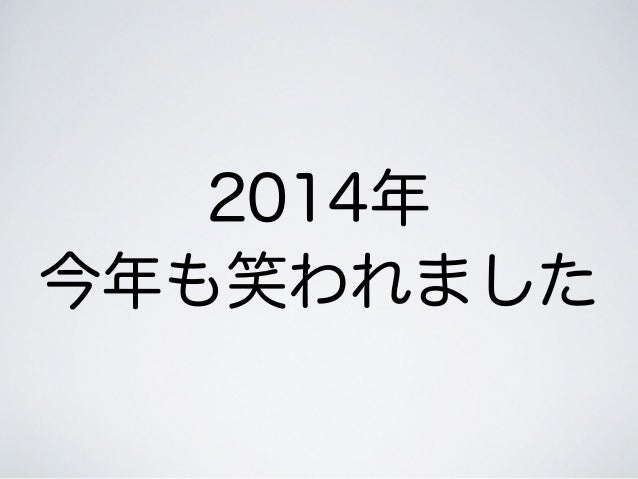 2014年 今年も笑われました