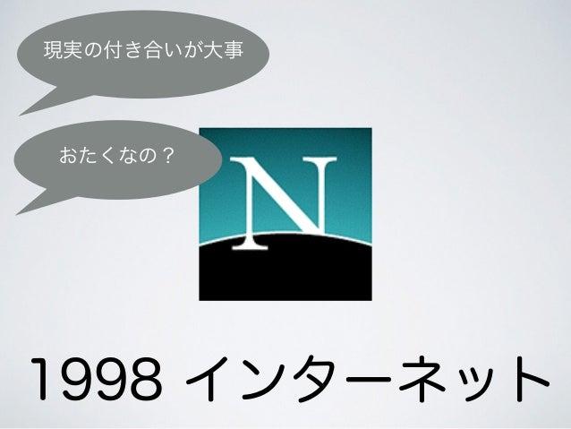現実の付き合いが大事 1998 インターネット おたくなの?