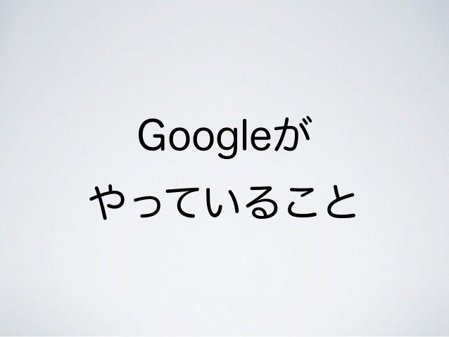 Googleが やっていること