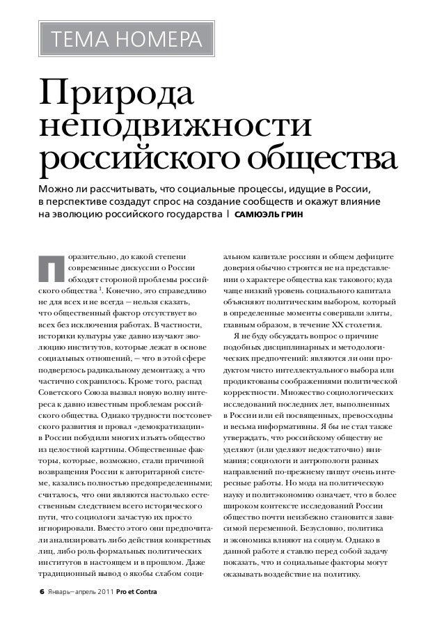 Самюэль Грин 6 Январь—апрель 2011 Pro et Contra П оразительно, до какой степени современные дискуссии о России обходят сто...